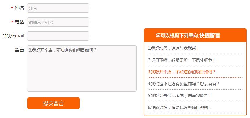 jQuery网站联系我们快捷留言表单代码